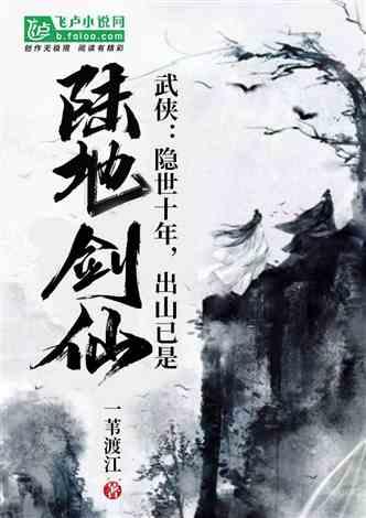 武侠:隐世十年,出山已是陆地剑仙