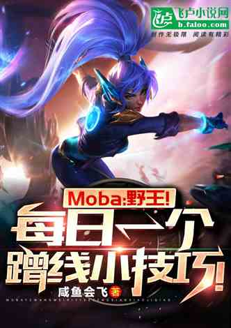 Moba:野王!每日一个蹭线小技巧!