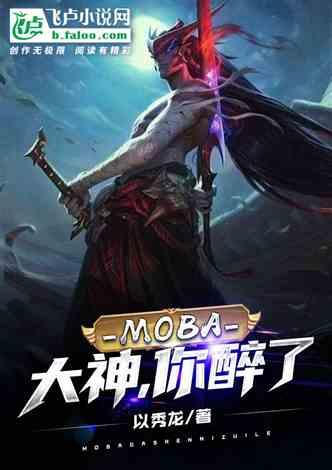 moba:大神,你醉了!