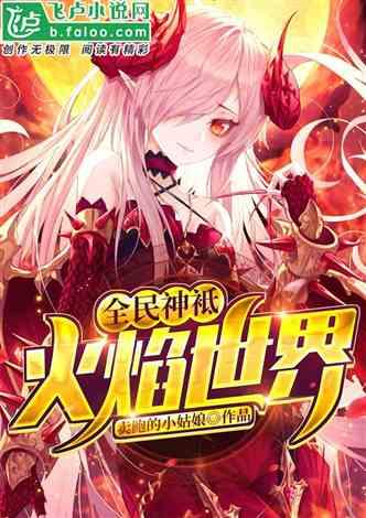 全民神�o:火焰世界