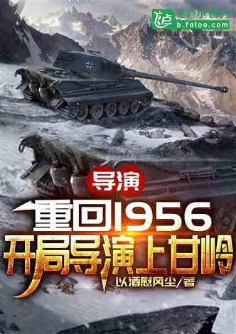 国宝导演:重回1956!