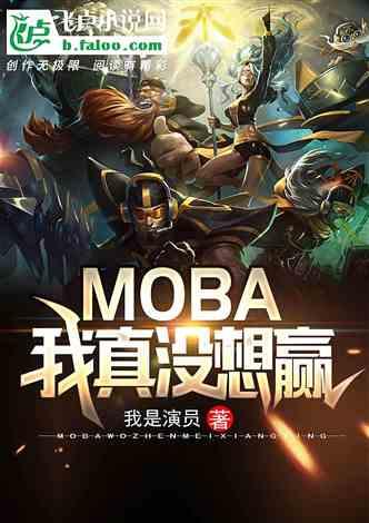moba:我真没想赢