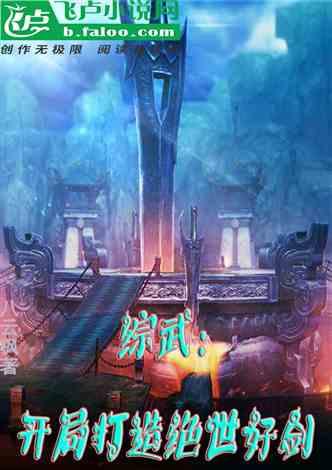 综漫:开局打造绝世好剑