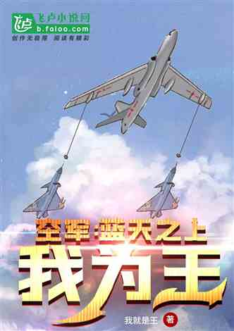 空军:蓝天之上,我为王!