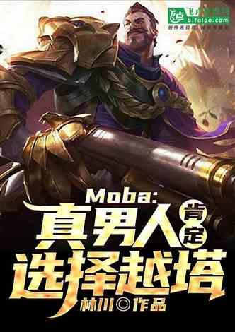 moba:真男人,肯定选择越塔