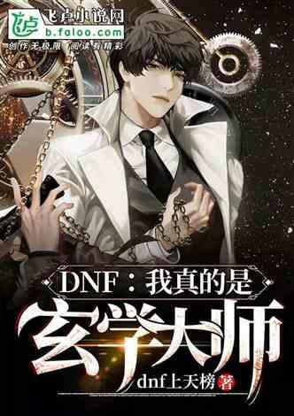dnf:我真的是玄学大师