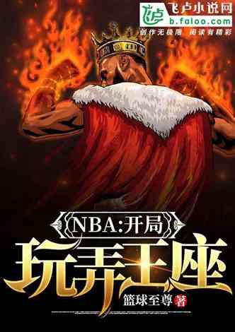 NBA:开局玩弄王座