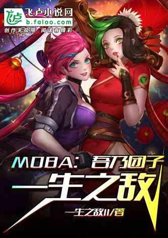 moba:吾乃团子一生之敌