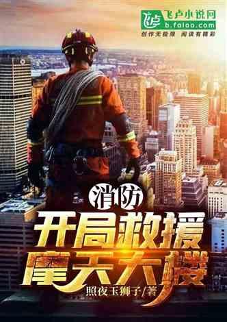灭火:开局救援摩天大楼