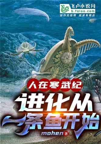 人在寒武纪,进化从一条鱼开始