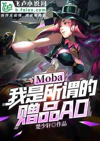 moba:我是所谓的赠品ad