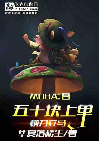 moba:五十块上单,横刀立马
