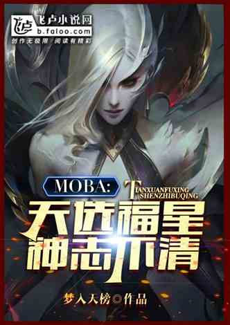 moba:天选福星,神志不清!