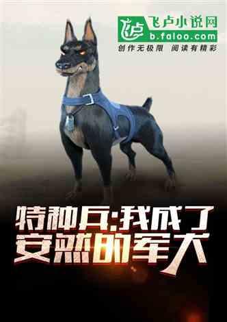 特种兵:我成了安然的军犬