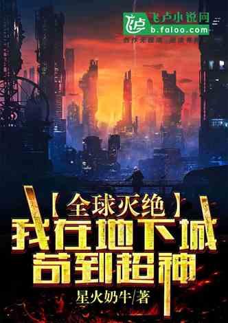 全球灭绝:我在地下城苟到超神