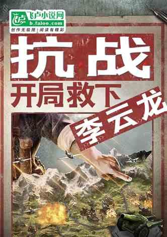 抗战:开局救下李云龙!