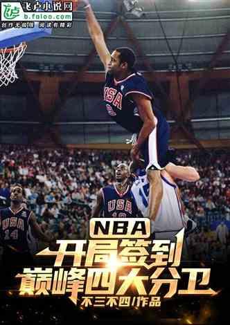 NBA:开局签到巅峰四大分卫!
