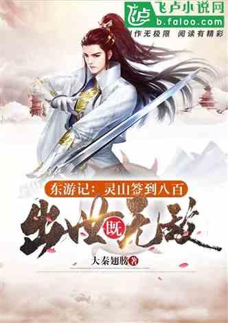 东游记:灵山签到八百年,出世既无敌