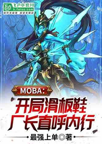 MOBA:开局滑板鞋,厂长直呼内行