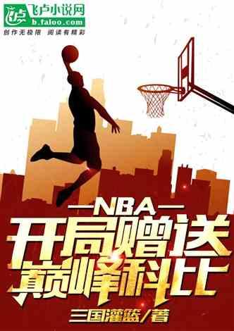 NBA:开局赠送巅峰科比!