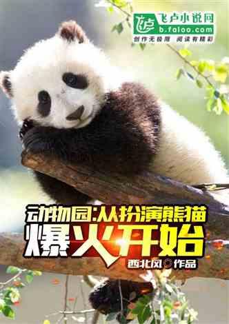 动物园:从开局假扮熊猫爆火开始
