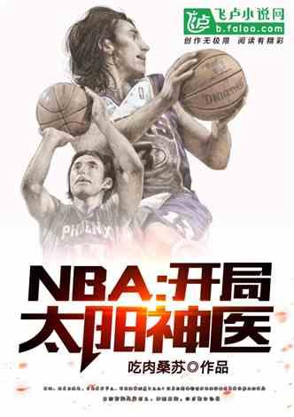NBA:开局太阳神医