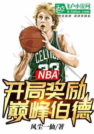 NBA:开局奖励巅峰伯德