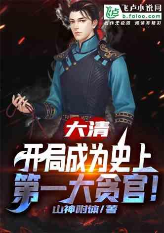 大清:开局成为史上第一大贪官!