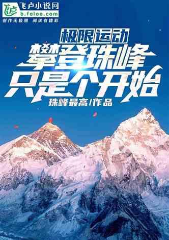 极限运动:攀登珠峰只是个开始