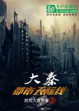 大秦:都市天际线