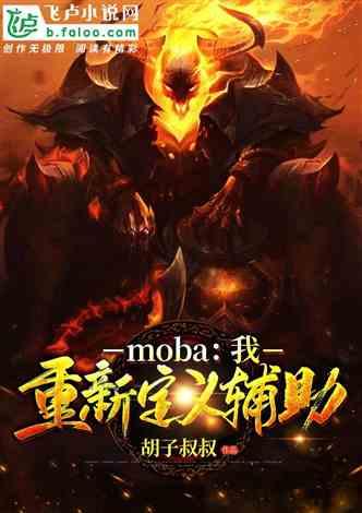 moba:我,重新定义辅助!