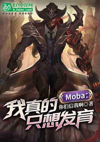 Moba:上单折磨王!