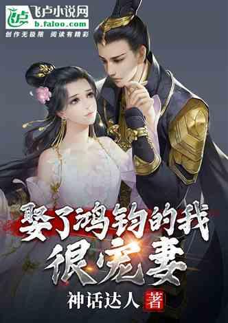 洪荒:娶了鸿钧的我很宠妻