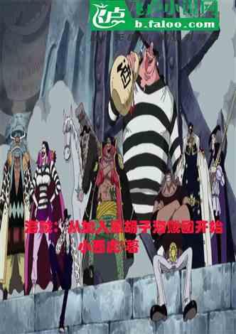 人在航海:从加入黑胡子海贼团开始 不小的小西虎