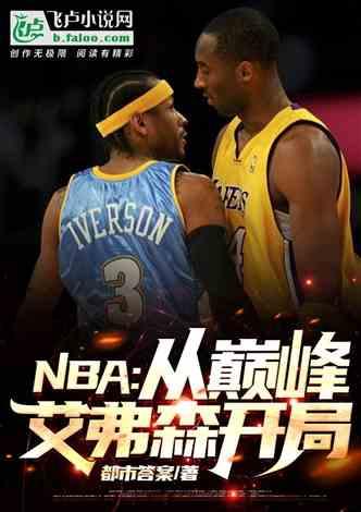 NBA:开局奖励巅峰艾弗森