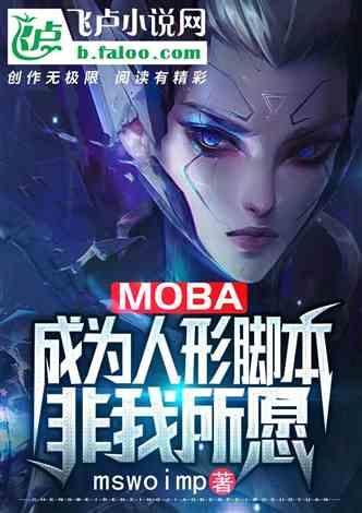 moba:成为人形脚本非我所愿