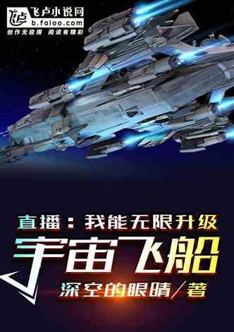 直播:我能无限升级宇宙飞船