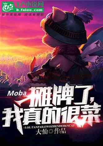 Moba:摊牌了,我真的很菜