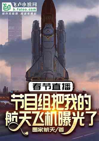春节直播:节目组把我的航天飞机曝光了