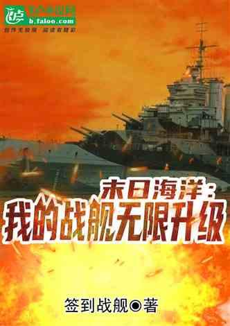 末日海洋:我的战舰无限升级