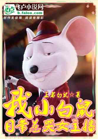我,小白鼠,日常惹哭女主播