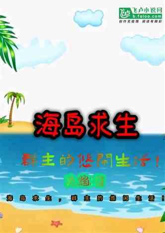 海岛求生:群主的悠闲生活!