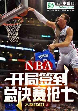 NBA:开局签到总决赛抢七