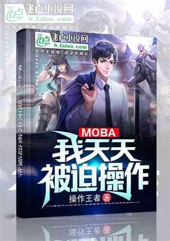 Moba:我天天被迫操作 操作王者