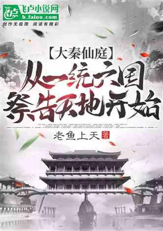 大秦仙庭:从一统六国,祭告天地开始