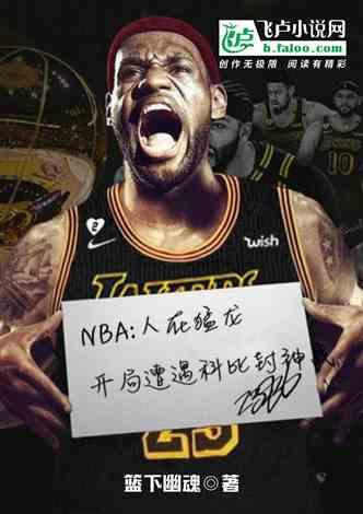 NBA:人在猛龙,开局遭遇科比封神战