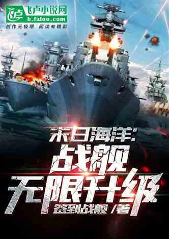 末日海洋:战舰无限升级