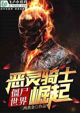 僵尸世界:恶灵骑士崛起