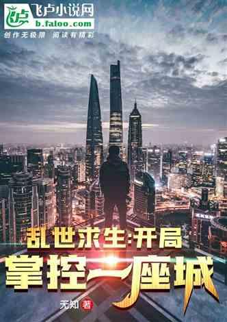 乱世求生:开局掌控一座城