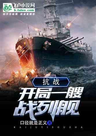 抗战:开局一艘战列舰
